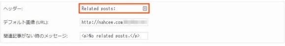 YARPP_サムネイル表示_詳細設定post