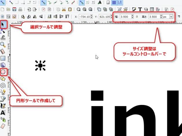 2015-08-12 20-02-01-048_inkscapeでillustratorのモザイクオブジェクト機能を再現するチュートリアル