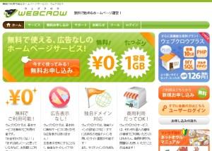 WEBCROW_トップ