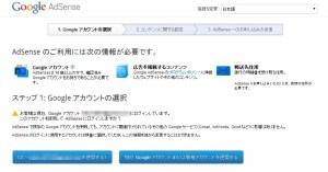 google_adsense登録と注意点_02_done