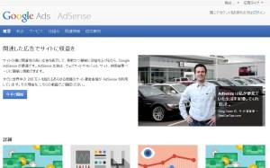 google_adsense登録と注意点_01
