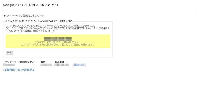 google_2段階認証_メールソフト_04