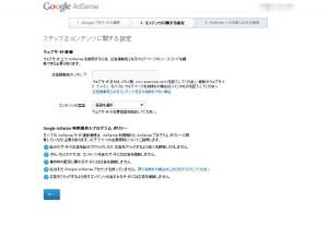 google_adsense登録と注意点_03_done