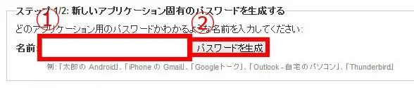 google_2段階認証_メールソフト_03_1