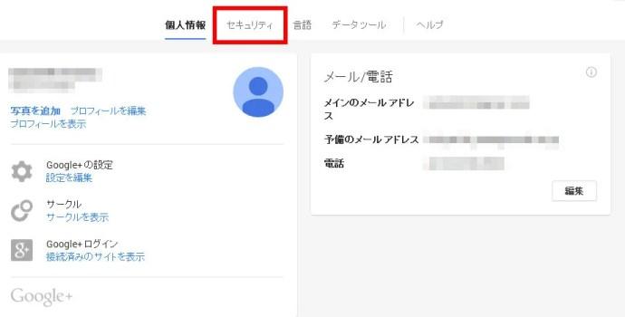 google_2段階認証_メールソフト_01