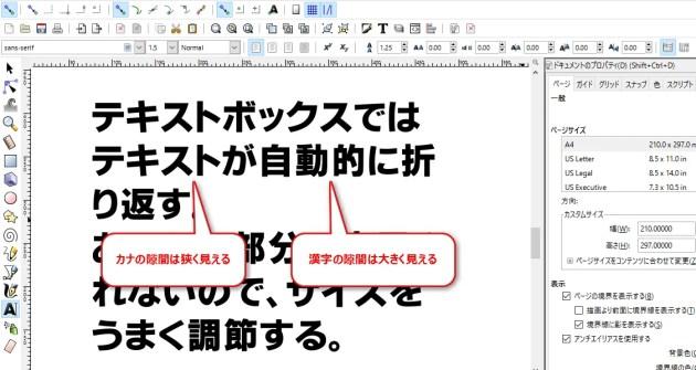 2016-06-04_09h07_05_inkscape_テキストツール基本操作マニュアル