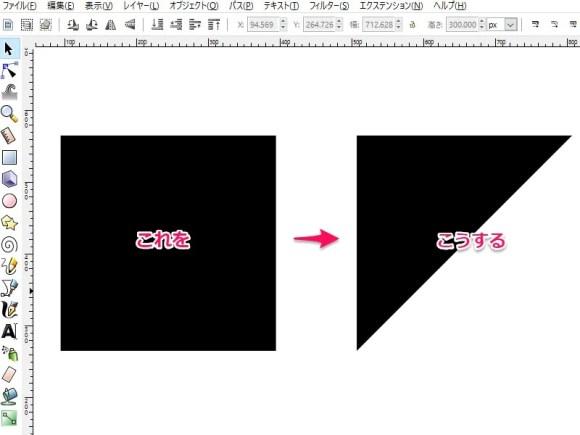 inkscape_直角三角形の作り方 2016-03-13 16-03-40-424