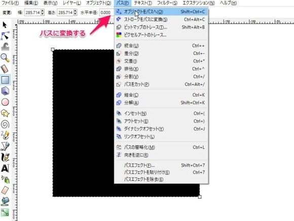 inkscape_直角三角形の作り方 2016-03-13 12-12-03-307