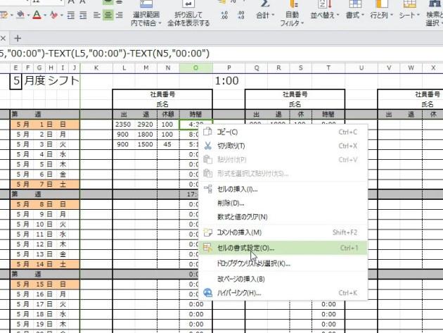 シフト作成Excelテンプレート 2016-04-14 09-35-03-944