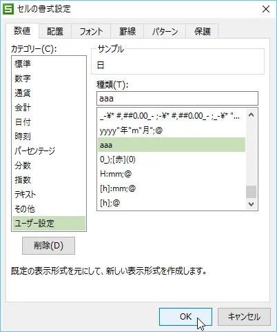 シフト作成Excelテンプレート 2016-04-14 23-23-11-188