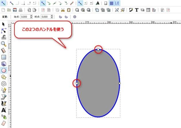2016-06-13_10h29_26_inkscape_円形ツール_基本操作マニュアル