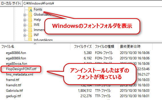 2016-06-09_10h18_37_存在しないはずのフォントがinkscapeで表示されているときの対処法