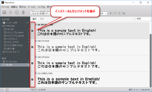 2016-06-19_16h49_20_フォント管理ソフトNexusFont