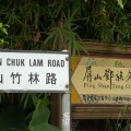Ping Shan Heritage Trail - Ping Shan Tang Gallery Signage