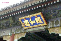 Entrance of Summer Palace