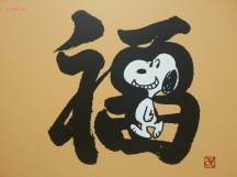 Snoopy, Fortune