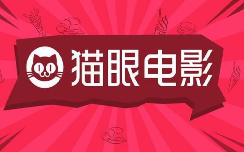 China ticketing platform Maoyan raises $150 mln from Tencent - NAI 500
