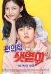DOWNLOAD: Backstreet Rookie Episode 04 [Korean Series]