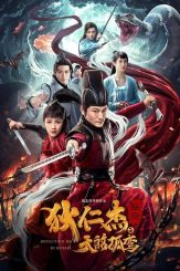 DOWNLOAD: Detective Dee: Solitary Skies Killer (2020) – Chinese Movie