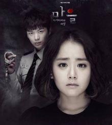 COMPLETE: The Village Achiaras Secret Season 1 Episode 1 – 16 [Korean Series]