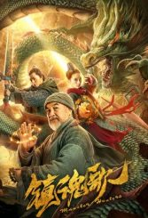DOWNLOAD: Monster Hunters (2020) – Chinese Movie