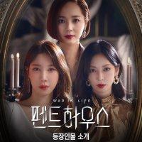DOWNLOAD: Penthouse (2020) Season 1 Episode 1 – 21 [Korean Drama]