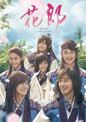 COMPLETE: Hwarang: The Poet Warrior Youth Season 1 Episode 1 – 20 [Korean Drama]