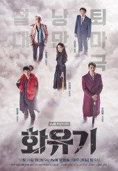 COMPLETE: A Korean Odyssey Season 1 Episode 1 – 20 [Korean Drama]