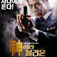 DOWNLOAD: A Man Called God Season 1 Episode 1 – 24 [Korean Drama]
