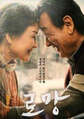 DOWNLOAD: Romang (2019) – Korean Movie