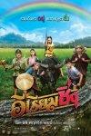 Movie: Riam Fighting Angel (2020) [Thai]