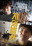 [Movie] Untouchable Lawmen (2015) | Korean Movie