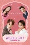 DOWNLOAD: Next Door Witch J Season 1 Episode 1-12 [Korean Drama]