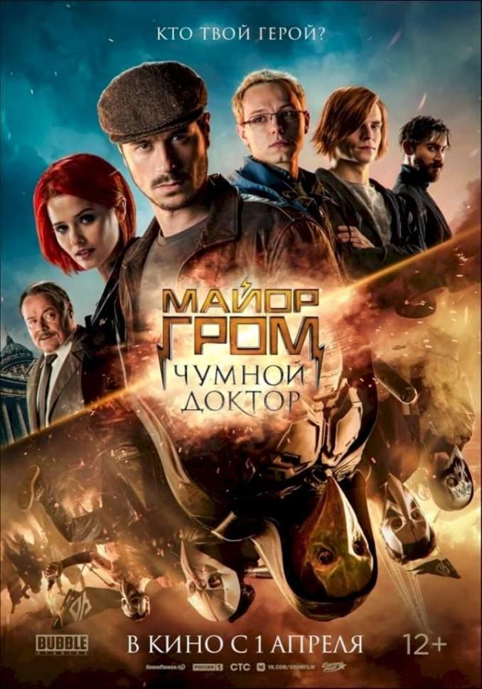 [Movie] Major Grom: Plague Doctor (2021) – Russian Movie