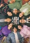 New Year Blues (2021) – Korean Movie