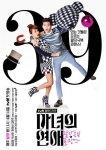 Witch's Romance Season 1 Episode 1 – 16 [Korean Drama]