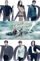 Mad Dog Season 1 Episode 1 – 16 | Korean Drama