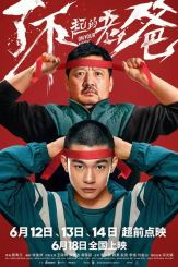 On Your Mark (2021) – Chinese Movie