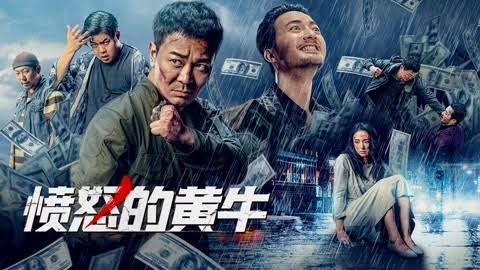 Download Unstoppable aka Angry Scalper (2021)   Chinese Movie