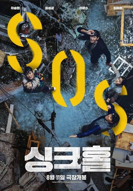 Download Sinkhole (2021) | Korean Movie