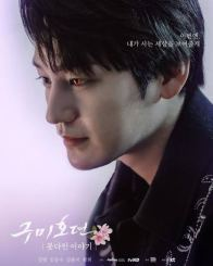 Tale of the Nine Tailed: An Unfinished Story Episode 1 – 3   Korean Drama
