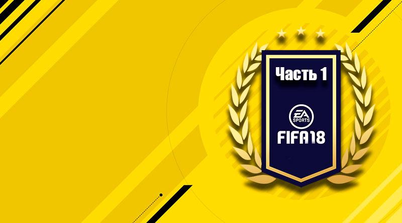 100 Лучших футболистов FIFA 18 Часть 1