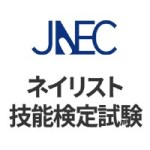 ネイリスト技能検定試験