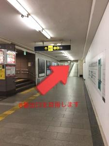 ネイルサロンアイまでの道案内心斎橋5番出口