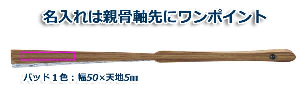 すす竹 和扇子 ||名入れグッズ通販 名入れ屋本舗