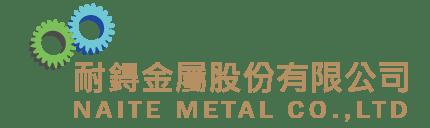 『知識分享』模具的基本知識介紹 - 耐鍀金屬股份有限公司、粉末冶金、powder metallurgy、鎖具類粉末冶金、手 ...