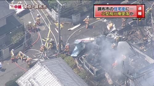 【調布の軽飛行機墜落】TBSが焼死体の映像を生中継で流す放送事故。逃げ遅れた住民の遺体が映り悲しむ声多数。