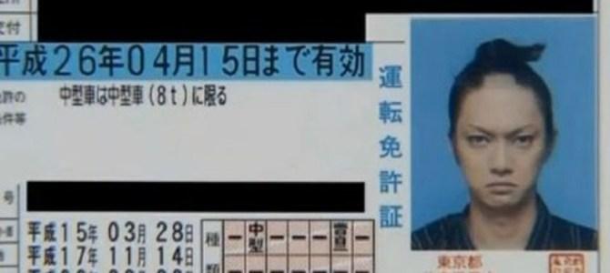 写りが悪くなりがちな免許証写真…気になる芸能人の免許書写真!!