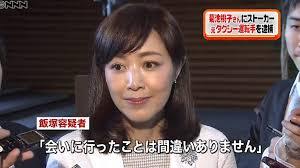 菊池桃子 ストーカー被害!飯塚博光の顔画像は?