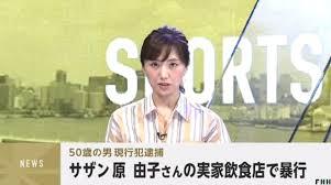 安田明史 顔画像や動機は? 原由子の飲食店の名前は『天吉』?